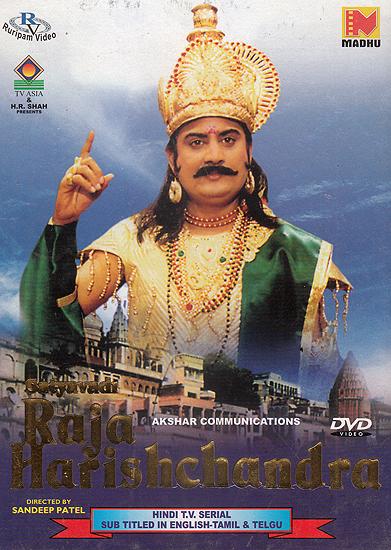 Satyavadi Raja Harishchandra The Complete T V Series