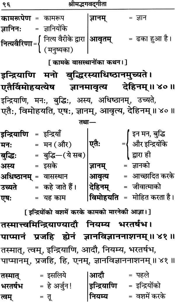 श्रीमद्भगवद्गीता: Srimad Bhagawad Gita (With Meaning of ...