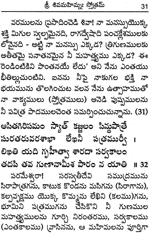 Shiva Mahimna Stotram Telugu Pdf