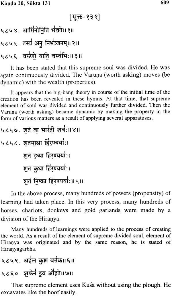 Sanskrit Of The Vedas Vs Modern Sanskrit: ATHARVA VEDA SAMHITA: 3 Volumes