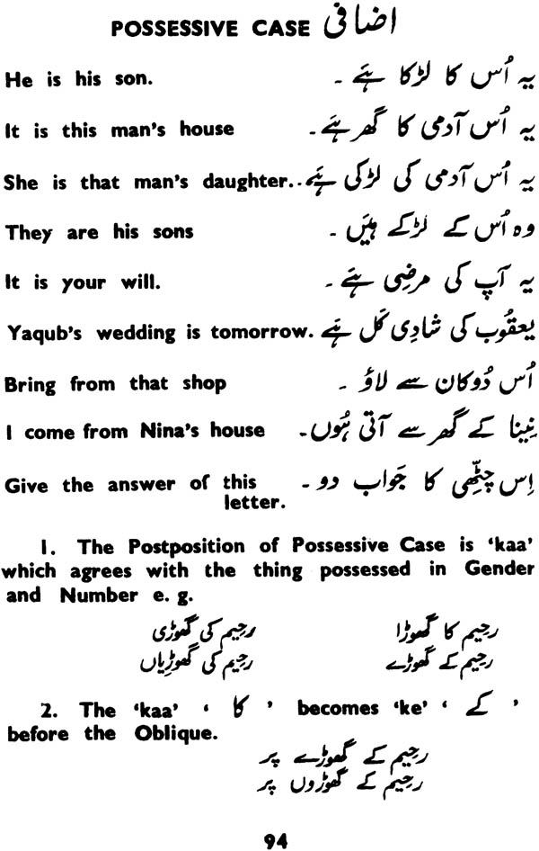 Possessive meaning in urdu