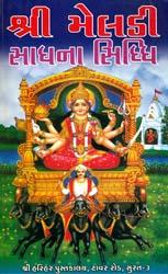 શ્રી મેલડી સાધના સિદ્ધિ: Shri Meladi Sadhana Siddhi  (Gujarati)