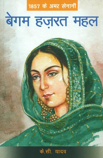 बेगम हज़रत महल Begum Hazrat Mahal