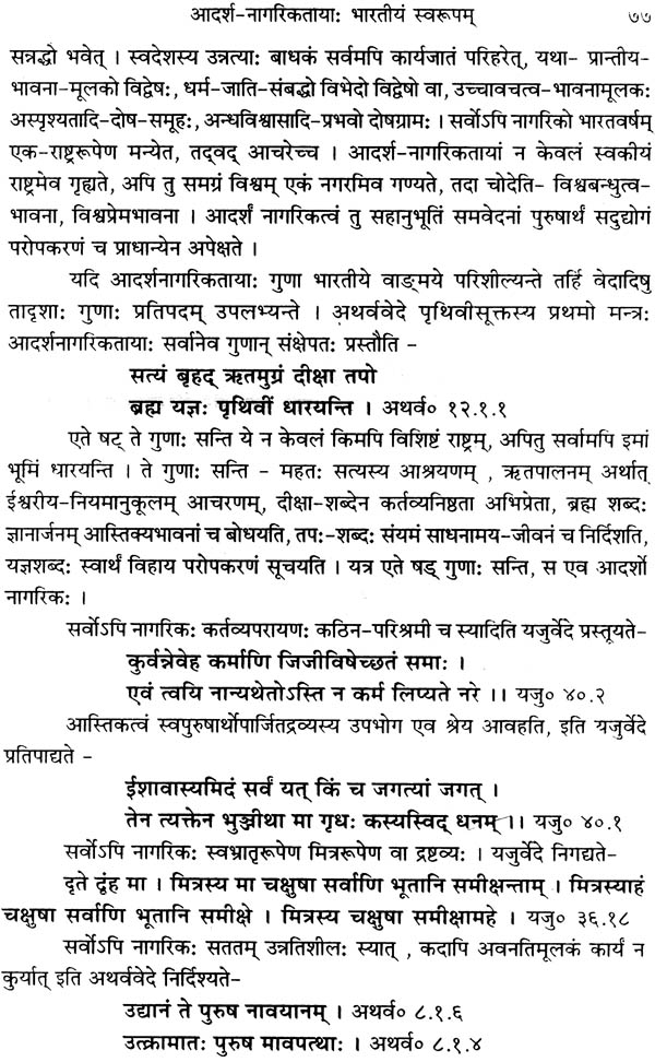 जयतु सुरभारती A Collection Of Sanskrit Essays