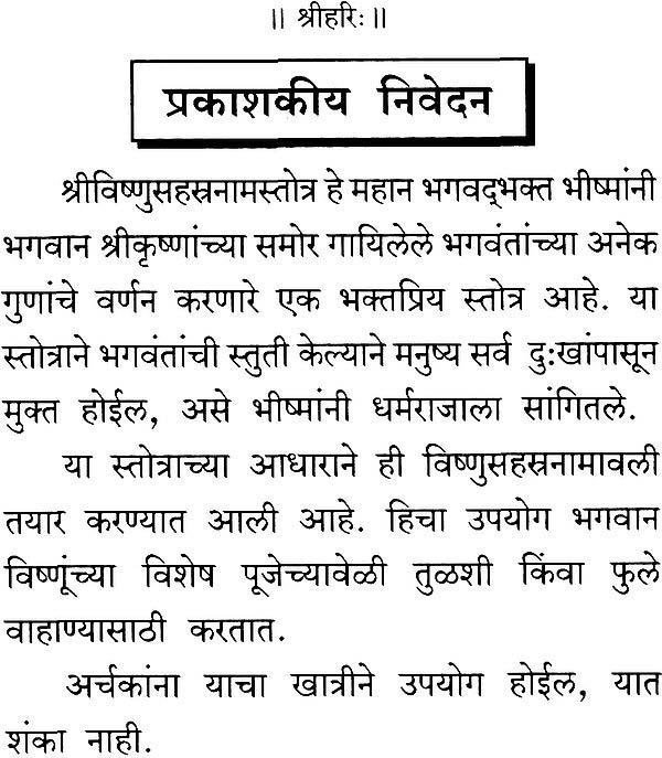 Vishnu sahasranamam sanskrit pdf gita press