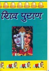 शिव पुराण: Shiva Purana