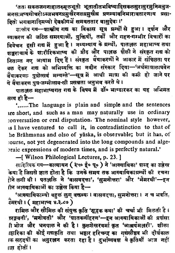 दशकुमारचरितम् -Dasa Kumara Charitam (Purva Pithika only ...