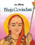 Bhaja Govindam of Sri Sankaracarya (Shankaracharya) (Sanskrit Text with Roman Transliteration and English Translation )
