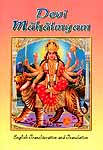 Devi Mahatmyam: (Glory of The Divine Mother) (700 Mantras on Sri Durga) (Transliterated Text with Translation)