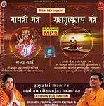 Gayatri Mantra Mahamrityunjay Mantra (MP3 CD)