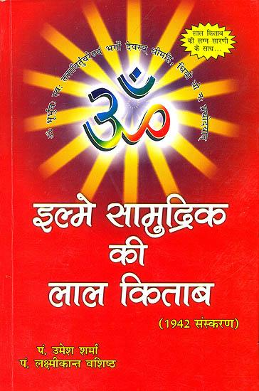 lal kitab kundli izrada utakmica u hindiju
