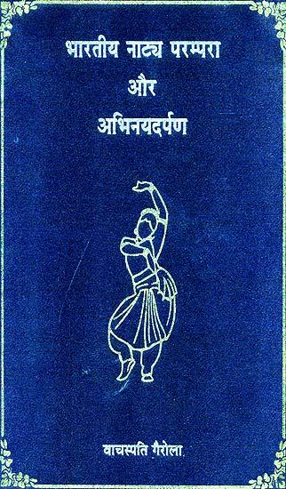 Abhinaya Darpana Book