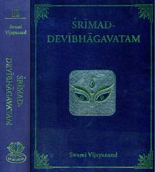 The Devi Bhagavata Purana (Sanskrit Text with English Translation) (In Two Volumes)
