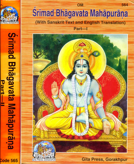 Srimad Bhagavata Mahapurana - In Two Volumes