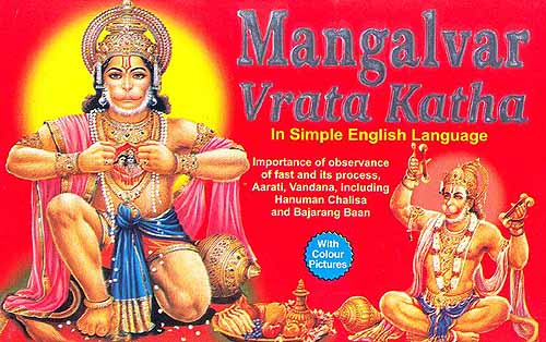 Mangalvar Vrata Katha<br>(In simple English Language) (Importance of observance of fast and its process, Aarati, Vandana, including Hanuman Chalisa and Bajarang Baan)