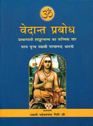 Vedant Prabodha: The Most Comprehensive Book Ever Published on Shankara Vedanta (In Hindi)