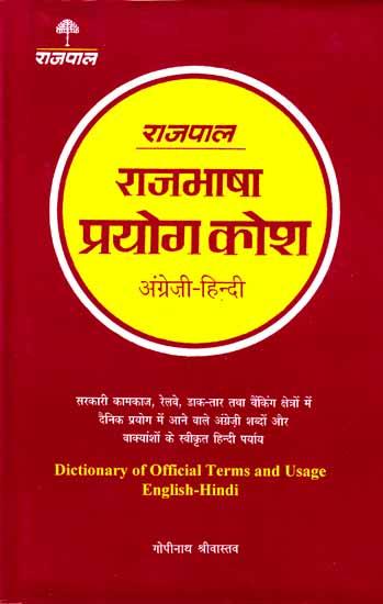 account dictionary english to hindi