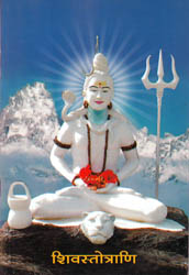 Stotras of Shiva: Sanskrit Text, Roman Transliteration and English Translation