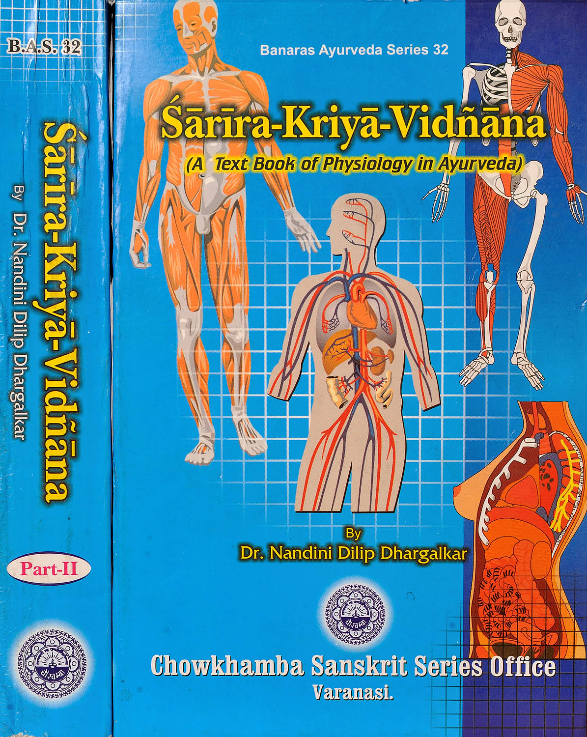 Sarira-Kriya-Vidnana (A Text Book of Physiology in Ayurveda): Set of ...