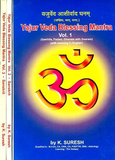 यजुर्वेद आशीर्वाद घनम् सम्हिता पदम् घनम् Yajur Veda