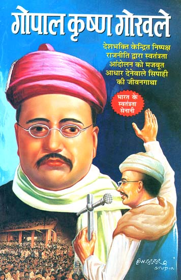 gopal krishna gokhale from wikipedia Gopal krishna gokhale (951866 – 1921915) was one of the social and political leaders during the indian independence movement against the british empire in india.