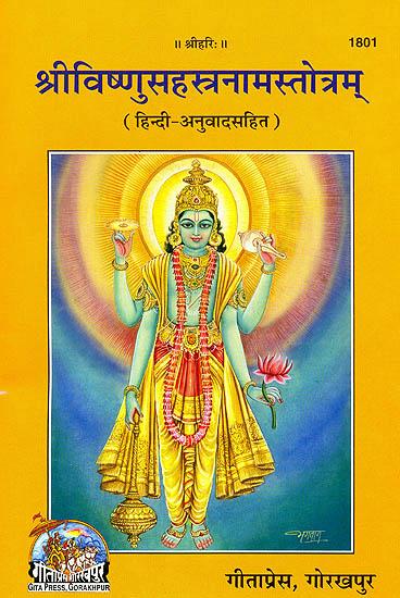श्री विष्णु सहस्रनाम हिन्दी अनुवाद सहित Shri Vishnu