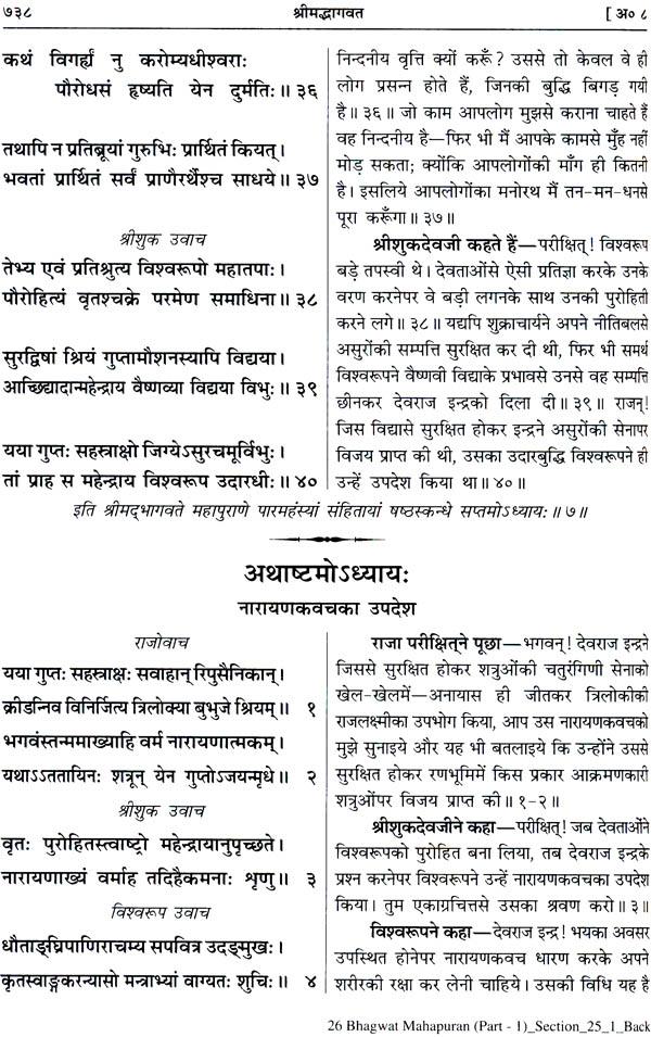 bhagavata purana gita press pdf