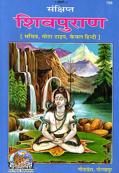 Shiva purana audio