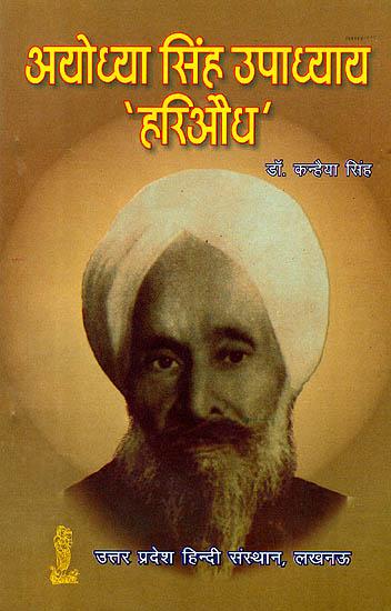 अयोध्या सिंह उपाध्याय हरिऔध Ayodhya Singh Upadhyay