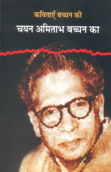 कविताएँ बच्चन की चयन अमिताभ बच्चन का Poems Of Harivansh