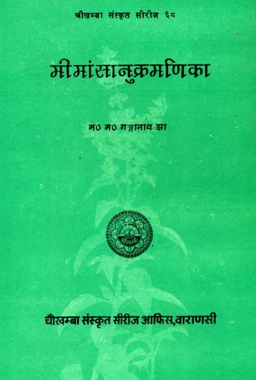 book review on sanchar mimamsa Book reviews 155 cover price it is to be hoped that a paperback edition will soon follow, enabling this important collection to acquire the wider readership it the six articles in the book focus on significant developments and interactions between two important schools of indian philosophy, mīmāṃsā and.