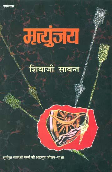 mrityunjay kadambari by shivaji sawant