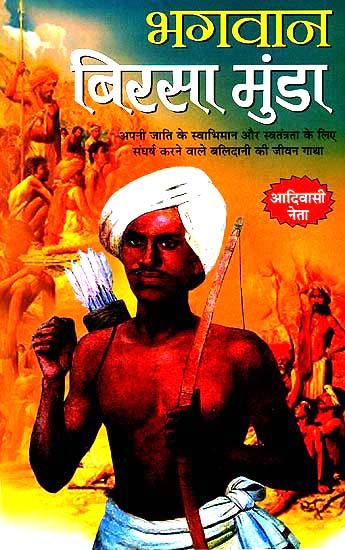 भगवान बिरसा मुंडा Bhagwan Birsa Munda