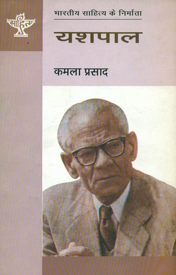 यशपाल Yashpal Makers Of Indian Literature