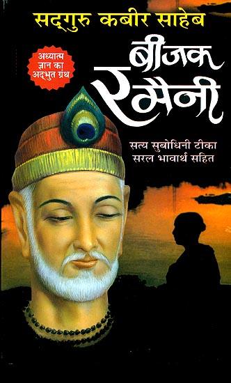 बीजक रमैनी Kabir Bijak Ramaini