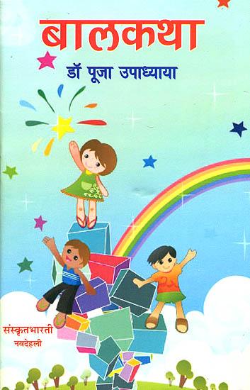 बालकथा Stories Of Children Ideal For Sanskrit Reading