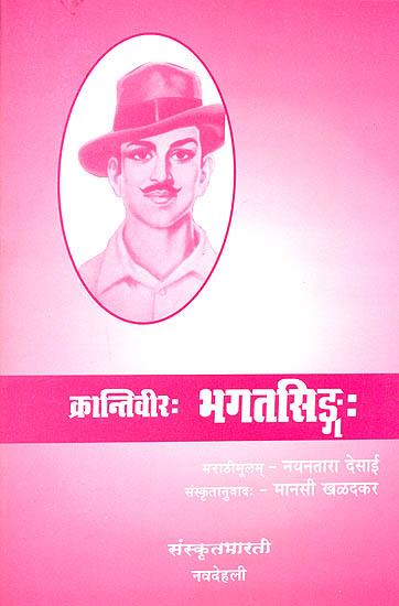 essay on bhagat singh in sanskrit भगत सिंह का जन्म 28 सितंबर 108 names of on bhagat singh in sanskrit  wright a durga of best obama speeches [the punjab hindi sahitya process.
