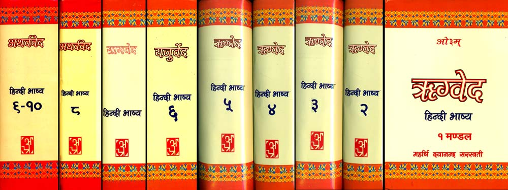 Sanskrit Of The Vedas Vs Modern Sanskrit: चार वेद: The Four Vedas (Word-to-Word Meaning With Hindi