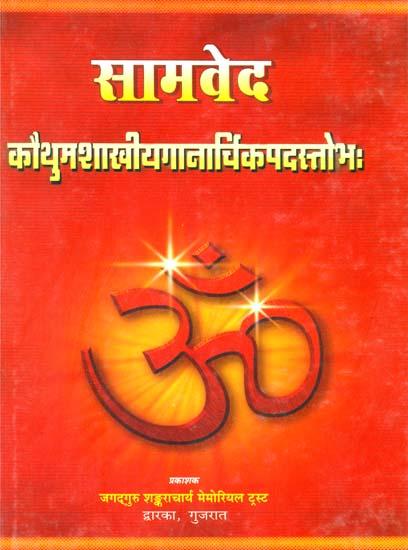 सामवेद Sama Veda