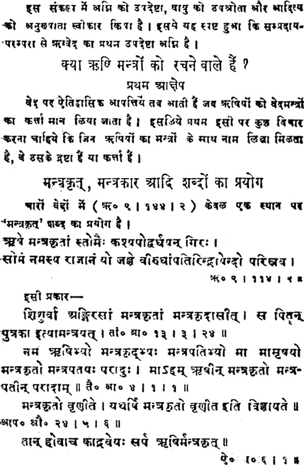 rig veda hindi translation pdf