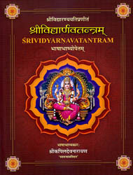 Srividyarnavatantram of Sri Vidyaranyayati (Sanskrit Text with Hindi Translation Only): Five Volumes