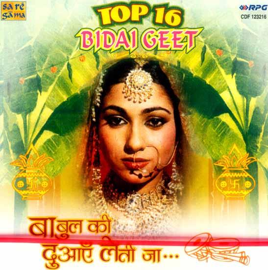 film bidai mp3 song download