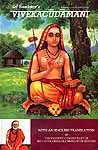 Vivekacudamani of Sri Samkara Bhagavatpada:Sanskrit Text, Transliteration and Detailed Commentary