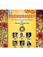 Bhajanmaniari 10th Anniversary Celebration of Vimla Devi Foundation Nyas Ayodhya (Audio CD)