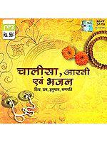 Chalisa – Aarti and Bhajan (Shiv, Ram, Hanuman, Ganpati) (MP3)