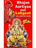 भजन, आरतियाँ और लोकगीत Bhajan, Aartiyan aur Lokgeet ((Hindi Text and Roman Transliteration))