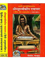 श्रीमद्वाल्मीकीय रामायण: The Ramayana of Valmiki: A Set of Two Volumes (Sanskrit Text with Hindi Translation)