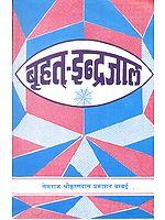 बृहत् इन्द्रजाल Brihat Indrajaal