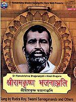 Sri Ramakrishna Bhajananjali<br> (Hindi Bhajans)<br>(Audio CD)