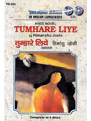 Tumhare Liye (Hindi Novel by Himanshu Joshi) Complete In 4 Audio CDs